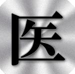 名古屋医進アイコン昔